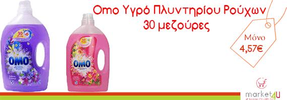 omo_banner (1)
